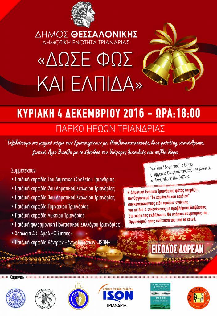 afisa_dose-fos-kai-elpida_new